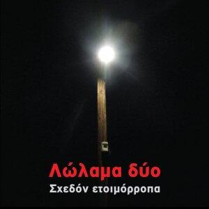 LOLAMA-II-Cover-net2