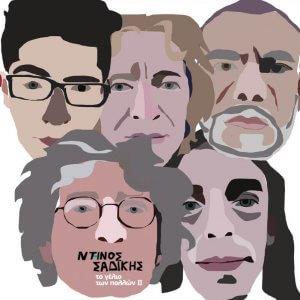 Dinos Sadikis - To gelio ton pollon  cover