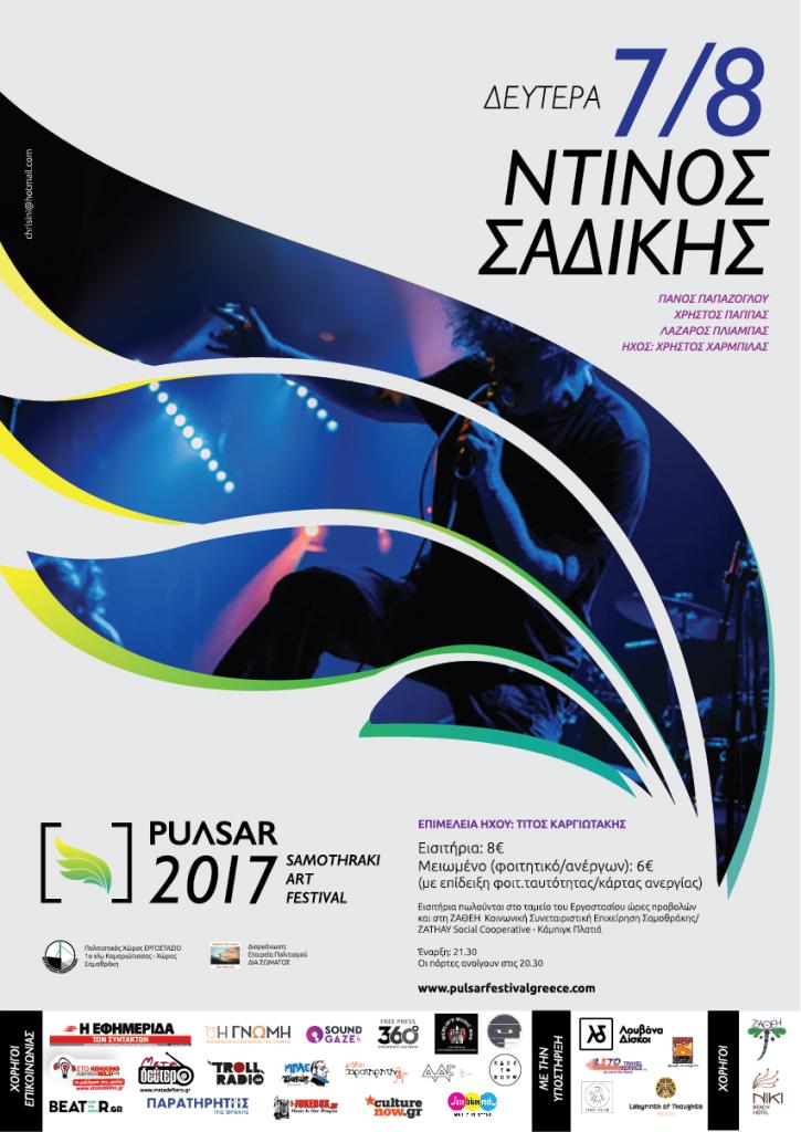 POSTER_PULSAR2017_7AUG_sadikisOUT