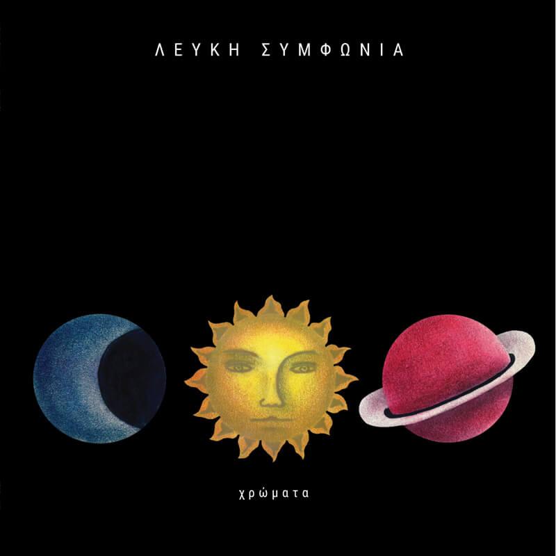 Λευκή Συμφωνία Χρώματα Labyrinth of Thoughts records