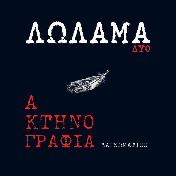 Lolama Dyo Aktinografia Labyrinth of Thoughts records